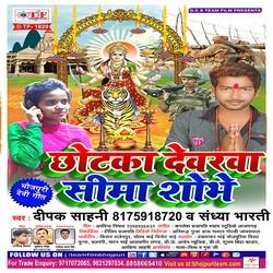 Chhotaka Dewarawa Sima Sobhe songs