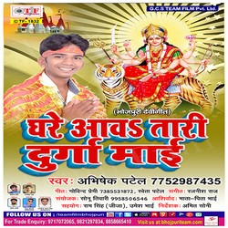 Listen to Aail Navrat Rat Jahiya songs from Ghare Aawa Tari Durga Mai