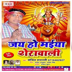 Listen to Maai Ke Duari songs from Jai Ho Maiya Sherawali