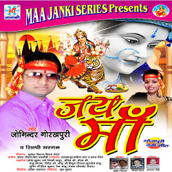 Jai Maa songs