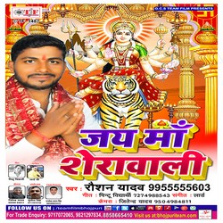 Jai Ma Sherawali songs