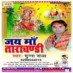 Jai Maa Tara Chandi songs
