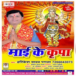 Mai Ke Kripa songs