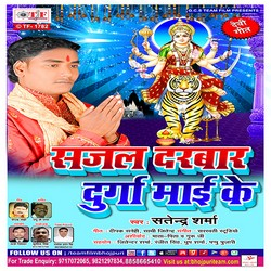 Sajal Darbar Durga Mai Ke songs