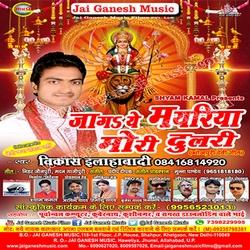 Jaga A Mayariya Mori Dulari songs