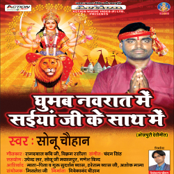 Listen to Sato Re Bahin Ke songs from Ghumab Navrat Me Sainya Ji Ke Sath Me