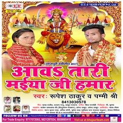 Aawatari Maiya Ji Hamar songs