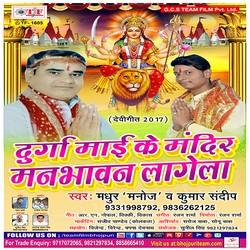 Durga Maiya Ke Mandir Manbhawan Lagela songs