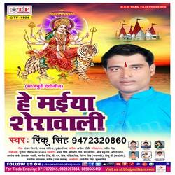 He Maiya Sherawali songs