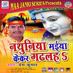 Nathuniya Maiya Kekar Gadhalha songs