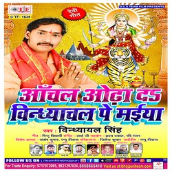 Aachal Odhada Bindhyachal Pe Maiya songs