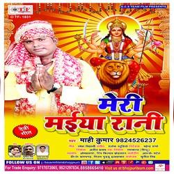 Meri Maiya Raani songs
