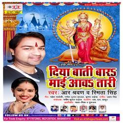 Diya Baati Bara Maai Aawatari songs