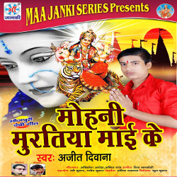 Listen to Maiya Ke Darshan songs from Mohani Murtiya Mai Ke