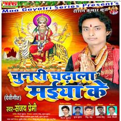 Chunri Chadhala Maiya Ke songs