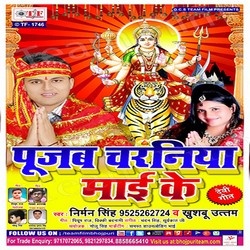 Pujab Charaniya Mai Ke songs