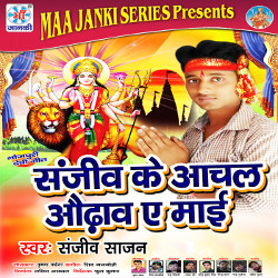 Listen to Bhakti Bhajan Me songs from Sanjeev Ke Aanchal Odhav E Mai