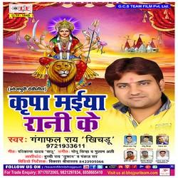 Kripa Maiya Rani Ke songs