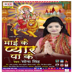Listen to Jija Asho Ke Navrat Me songs from Mai Ke Pyar Pa Ke