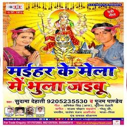 Maihar Ke Mela Me Bhula Jaibu songs