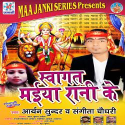 Swagat Maiya Rani Ke songs
