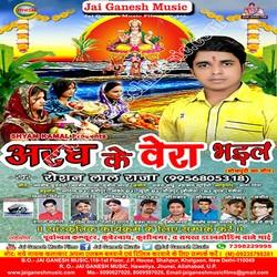Pura Hoi Lalsa Tohar song