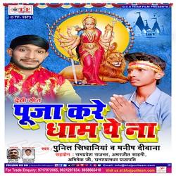 Puja Kare Dhaam Pe Na songs