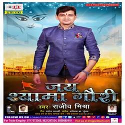 Jay Shyama Gouri songs