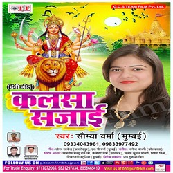 Kalsa Sajai songs
