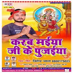 Karab Maiya Ji Ke Pujaiya songs