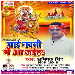 Maai Navmi Me Aa Jaiha songs