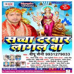 Scha Darbar Lagal Ba songs