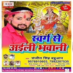 Swarg Se Aili Bhawani songs