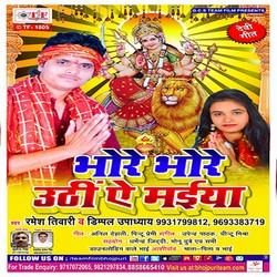 Bhore Bhore Uthi A Maiya songs