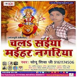 Chala Saiya Maihar Nagariya songs