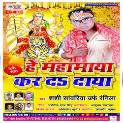 He Mahamaya Karda Daya songs