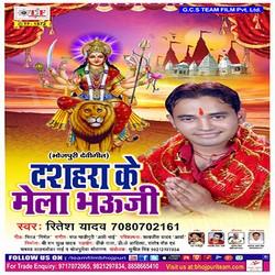 Dushahra Ke Mela Bhauji songs