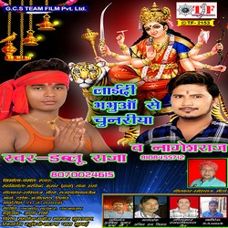 Listen to Ghiuwa Ke Diya Jarake songs from Laidi Bhabhua Se Chunariya