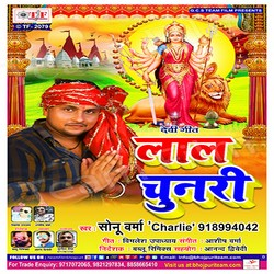 Lal Chunari songs