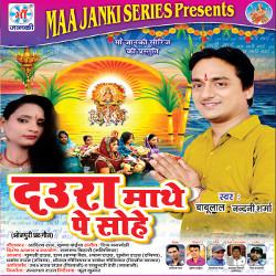 Daura Mathe Pe Sohe songs
