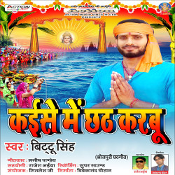 Kaise Me Chhat Karbu songs