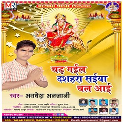 Chadh Gail Dashahra Saiya Chal Aai songs
