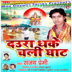 Daura Dhake Chali Ghat songs