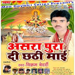 Asara Pura Di Chhathi Mai songs