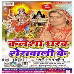 Kalsha Dharam Sherawali Ke songs