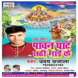 Pawan Ghat Chhathi Maai Ke songs