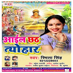 Aaiyl Chhath Toyhar songs