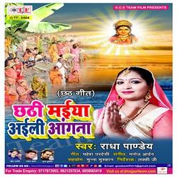 Chhathi Maiya Aili Angana songs