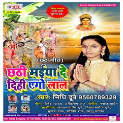 Chhathi Maiya De Dihi Ego Lal songs