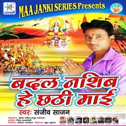Badal Nashib Hey Chhathi Mai